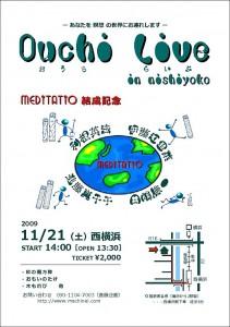 2009年11月21日 OUCHI LIVE フライヤー