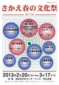 20130303さかえ春の文化祭01