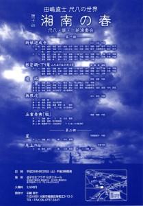 2013年4月20日 湘南の春チラシ