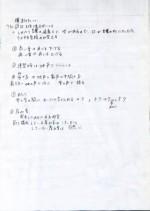 20080706受講記録P2s