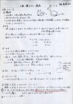 20080706受講記録P1s