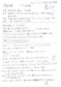 20130727受講記録s