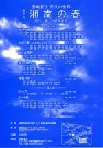第22回湘南の春チラシ