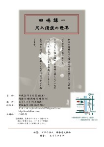flyer20140830_r