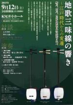 20150912地歌三味線の響きチラシ